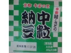 牛若納豆 京都 牛若の里 中粒納豆 緑 パック30g×3