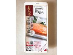 松岡水産 魚菜 骨取り銀鮭塩焼 1切