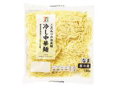 セブンプレミアム こだわりの熟成麺 冷し中華麺 袋130g