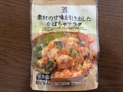 セブンプレミアム 素材の甘味を引き出したかぼちゃサラダ 80g