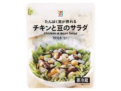 セブンプレミアム たんぱく質が摂れるチキンと豆のサラダ