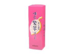 二鶴堂 博多紫芋ぽてと 箱3個