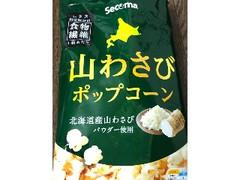 セイコーマート Secoma 山わさびポップコーン 袋60g