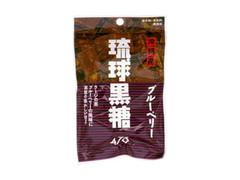 琉球黒糖 琉球黒糖 ブルーベリー 袋47g