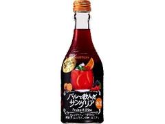 サントリー バルで飲んだサングリア オレンジ&ベリー 瓶300ml