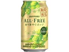 サントリー オールフリー 香り華やぐホップ 缶350ml