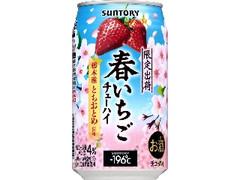 サントリー ‐196℃ 春いちご 缶350ml