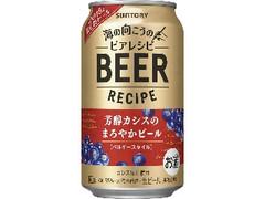 サントリー 海の向こうのビアレシピ 芳醇カシスのまろやかビール 缶350ml