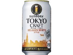 サントリー TOKYO CRAFT ベルジャンホワイトスタイル 缶350ml