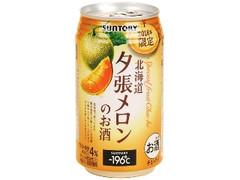 サントリー ‐196℃ 北海道夕張メロンのお酒 缶350ml