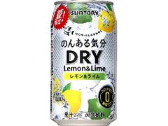 サントリー のんある気分 DRY レモン&ライム 缶350ml