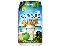 サントリー のんある気分 沖縄シークヮーサーサワーテイスト 缶350ml