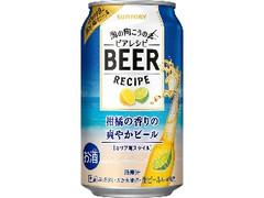 サントリー 海の向こうのビアレシピ 柑橘の香りの爽やかビール 缶350ml
