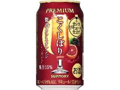 サントリー こくしぼりプレミアム 贅沢カシスオレンジ 缶350ml