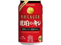 サントリー 贅沢LAGER 琥珀のキレ 缶350ml