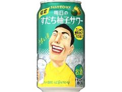 サントリー チューハイ 明日のすだち柚子サワー 缶350ml
