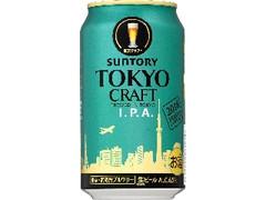 サントリー TOKYO CRAFT I.P.A. 缶350ml