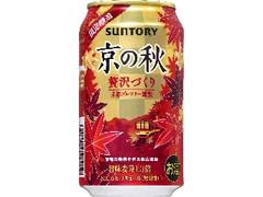 サントリー 京の秋 贅沢づくり 缶350ml
