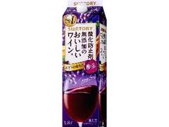 サントリー 酸化防止剤無添加のおいしいワイン。 濃い赤 パック1.8L