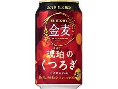 サントリー 金麦 琥珀のくつろぎ 缶350ml