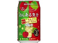 サントリー のんある気分 りんごサワーテイスト 缶350ml