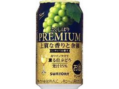 サントリー プレミアムこくしぼり 薫る白ぶどう 缶350ml