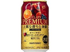 サントリー プレミアムこくしぼり 贅沢ベリーのサングリア 缶350ml