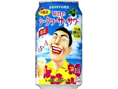 サントリー 明日のシークヮーサー・サワー 缶350ml