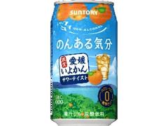 サントリー のんある気分 愛媛いよかんサワーテイスト 缶350ml