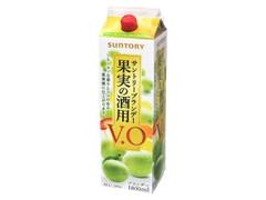 サントリー 果実の酒用 ブランデーV.O パック1800ml