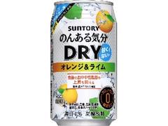 サントリー のんある気分 DRY オレンジ&ライム 缶350ml