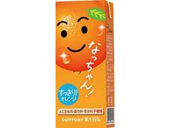 サントリー なっちゃん オレンジ