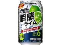 サントリー ‐196℃ ストロングゼロ 瞬感ライム 缶350ml