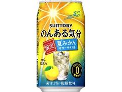 サントリー のんある気分 夏みかんサワーテイスト 缶350ml