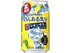 サントリー のんある気分 超レモンサワーテイスト 缶350ml