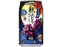 サントリー ‐196℃ 秋ぶどう 缶350ml