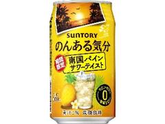サントリー のんある気分 南国パインサワーテイスト 缶350ml