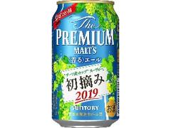 サントリー ザ・プレミアム・モルツ 〈香る〉エール 初摘みホップ ヌーヴォー 缶350ml