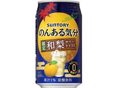 サントリー のんある気分 和梨サワーテイスト
