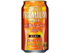 サントリー ザ・プレミアム・モルツ 秋〈香る〉エール 缶350ml