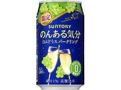 サントリー のんある気分 白ぶどうスパークリング 缶350ml