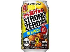 サントリー ‐196℃ ストロングゼロ から揚げ専用塩レモン 缶350ml