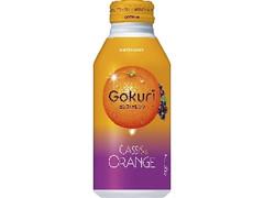 サントリー Gokuri カシス&オレンジ 缶400g