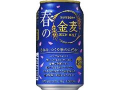 サントリー 春の金麦 缶350ml