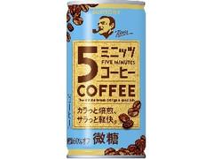サントリー ボス ファイブミニッツコーヒー 缶185g
