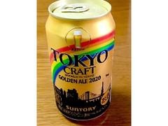 サントリー TOKYO CRAFT ゴールデンエール2020