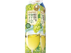 サントリー 酸化防止剤無添加のおいしいワイン。 白
