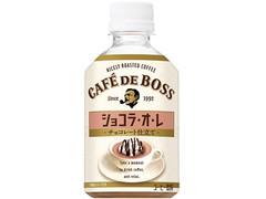 サントリー カフェ・ド・ボス ショコラ・オ・レ