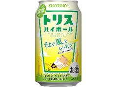 サントリー トリスハイボール缶 そよぐ風とレモン