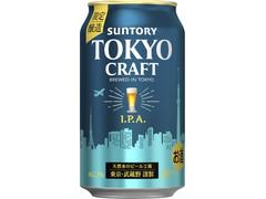 サントリー 東京クラフト I.P.A.
